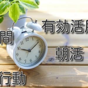 朝の時間を奪うNG行動~ムダ時間を減らして朝時間を有効活用~