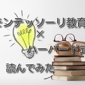 「マンガでわかるモンテッソーリ教育×ハーバード式 子どもの才能の伸ばし方」
