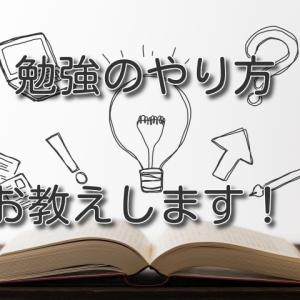 パパこそ勉強!パパの勉強の心得と正しい勉強法を紹介!