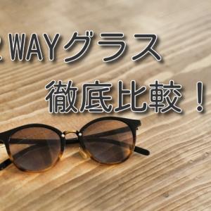 【比べてみた】眼鏡×サングラス!?マグネット式2WAYグラス