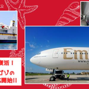 エミレーツがマルタへの就航再開&バレッタとゴゾ島間のフェリー運航開始!!