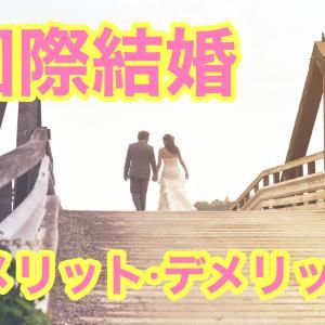 【体験談あり】国際結婚のメリット・デメリットを紹介