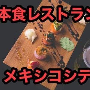 【おすすめ日本食レストラン】まとめ記事 In メキシコシティ