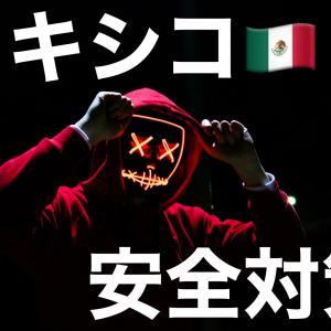 【メキシコ旅行・生活】安全対策!在住者が学んだ知恵で徹底解説!
