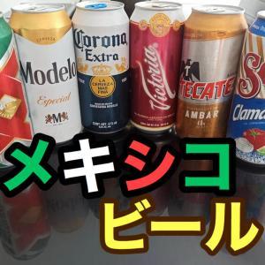 【メキシコのビール種類】実はビール大国なんです