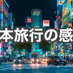 日本旅行した外国人の感想 5選【体験談あり】