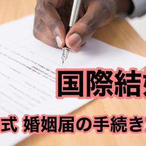 【メキシコで国際結婚】日本式の婚姻届手続き方法を解説します