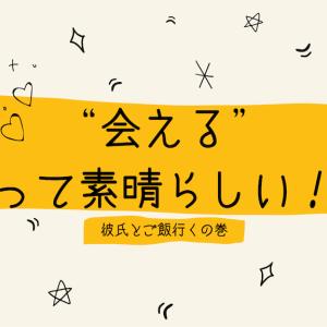 """""""会える""""って素晴らしい!"""