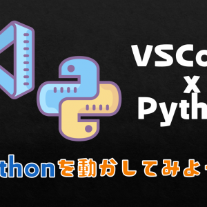 VSCode|Visual Studio CodeでPythonを動かしてみよう!