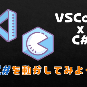 VSCode|Visual Studio CodeでC#を動かしてみよう!