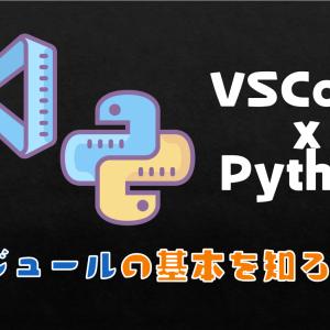 Python|Pythonでモジュールの基本について知ろう!