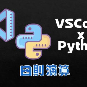Python|Pythonで四則演算(足し算・引き算・掛け算・割り算)をやってみよう!