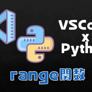 "Python|Pythonで組み込み関数""range""を使ってみよう!"