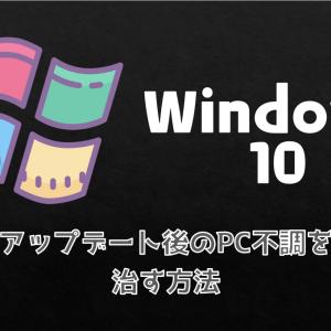 働き方|Windows10アップデート後のPC動作不調をもとに戻す方法