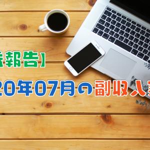 【収入報告】20年07月のブログと投資の副収入まとめ