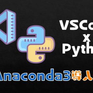 VSCode|Python×Anaconda3でNumpy環境を作成しよう!