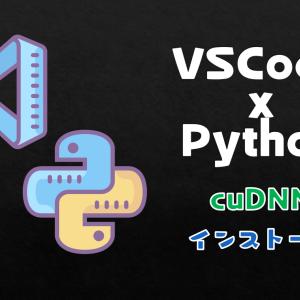 Python|cuDNN 11.0をインストールする