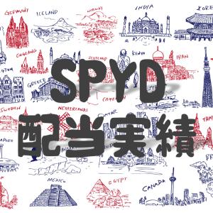 SPYD|【20年9月】米国高配当株ETF「SPYD」から配当金+219円頂きました!