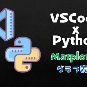 Python|VSCodeとPythonでMatplotlibによるグラフ表示をしてみよう!