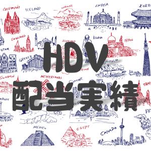 HDV 【20年09月】米国高配当株ETF「HDV」から配当金+88円頂きました!