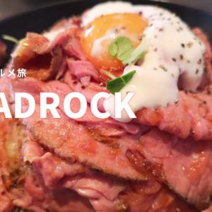 RedRock|久々に肉のタワーを崩しに行ってきた