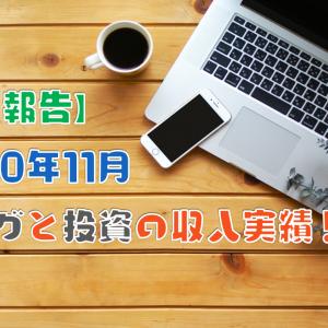 【収入報告】20年11月のブログと投資の収入実績!