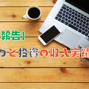【収入報告】2021年02月 ブログと投資の収入実績!!