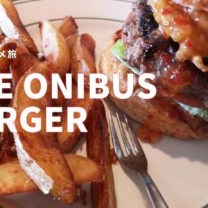 THE ONIBUS BURGER|山口の商店街で営む本格ハンバーガを食べてきた