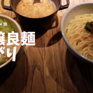 和醸良麺すがり|京都の絶品モツつけ麺ともつ丼で濃厚ふわふわを味わってきた