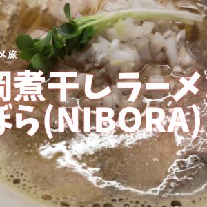 nibora|魚の芳醇な旨味に身体が染み渡る煮干しラーメンを食べてきた