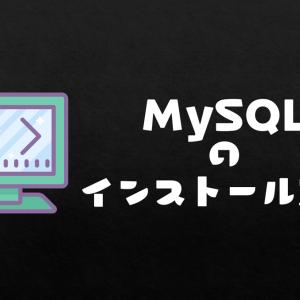 Tips|Mac OS XへMy SQLをインストールする方法(command not found: mysql)
