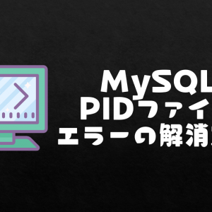 Tips|MySQLでPIDファイルエラーが出た時の対処法(ERROR! The server quit without updating PID file)