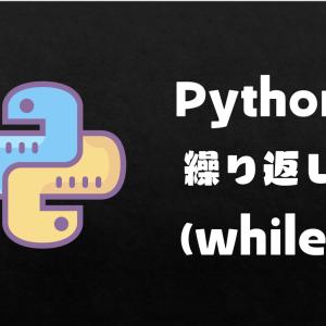Python 繰り返し(while)について学ぼう