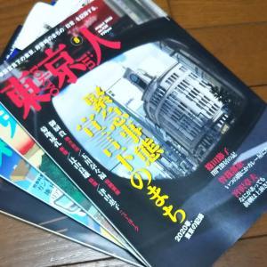『東京人 8月号』緊急事態宣言下のまち 2020春、東京の記録