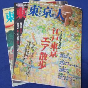 地図を持って、空想東京街歩き『東京人:2020年9月号』