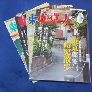 歴史と記憶をたどる旅『東京人:2020年10月号』東京暗渠散歩
