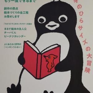 さかざきちはるの「本づくり展」Suicaペンギン・チーバくん