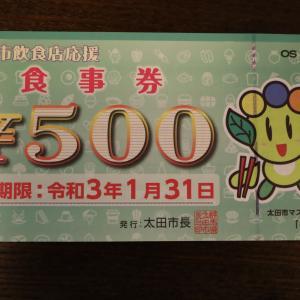 太田市から飲食店で使える食事券が届いたので内容をまとめてみた