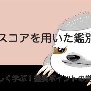 NAPスコアを用いた鑑別診断【語呂・覚え方】