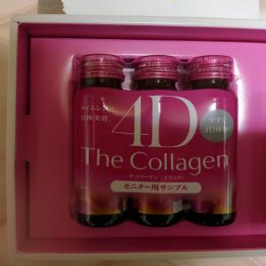 資生堂 4D The Collagen ドリンク サンプル当選報告