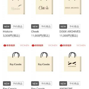 福袋予約季節!!今年はオンラインのみが多いので、早めに注文すべし!