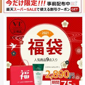 大本命 VT福袋!!12/4  20時より早いもの勝ち!