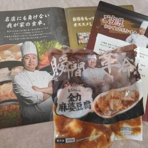 全力フーズさまより全力麻婆豆腐が届きました