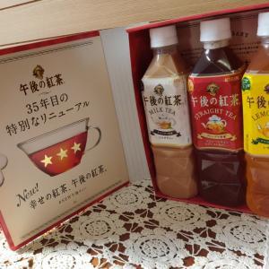 午後の紅茶 発売前プレゼントキャンペーン当選報告