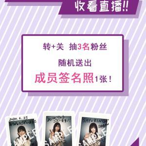 【乃木坂46】松村沙友理×鈴木絢音×黒見明香 Weiboでサイン入りチェキ抽選会やってる