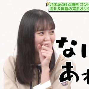 【乃木坂46】遠藤さくら こんな綺麗にポカポカする人初めて見た.gif【ノギザカスキッツ】