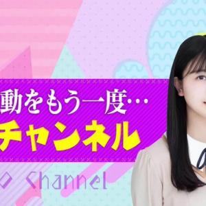 【乃木坂46】やはり大好評だった『久保チャンネル』のぎ動画にやってくる!レギュラー化するんかな?