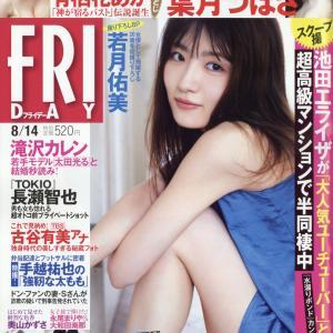 【元乃木坂46】若月佑美 表紙公開『FRIDAY』女優として飛躍する26歳を初撮り下ろし