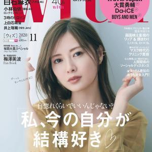 【乃木坂46】白石麻衣 表紙公開『with 11月号』ヴィクトリーポーズ