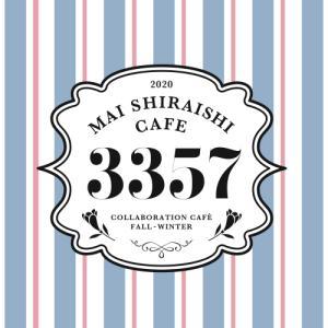 【乃木坂46】白石麻衣コラボカフェ開催決定! 今度はまいやんカフェ行かないと!